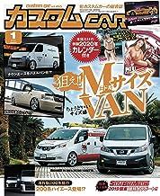 表紙: カスタムCAR (カスタムカー) 2020年 01月号 vol.495 [雑誌] | カスタムCAR編集部