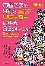 表紙: お客さまの9割をリピーターにする33のしくみ (中経出版) | 加藤 芳久