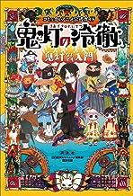 表紙: コミック&アニメ公式ガイド 鬼灯の冷徹 鬼灯なんでも入門 | 講談社