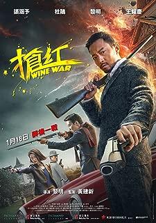 Wine War (Region 3 DVD / Non USA Region) (English Subtitled) 搶紅