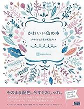 表紙: かわいい色の本 デザインと言葉の配色ブック   ingectar-e