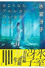 さようならアルルカン/白い少女たち 氷室冴子初期作品集 (集英社単行本) Kindle版