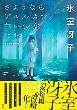 表紙: さようならアルルカン/白い少女たち 氷室冴子初期作品集 (集英社単行本)   氷室冴子