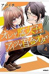 オレが腐女子でアイツが百合オタで 4 (MFコミックス フラッパーシリーズ) Kindle版