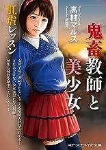 鬼畜教師と美少女 肛虐レッスン (マドンナメイト文庫)