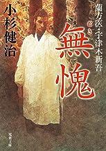 表紙: 蘭方医・宇津木新吾 : 10 無愧 (双葉文庫) | 小杉健治