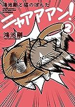 表紙: 鴻池剛と猫のぽんた ニャアアアン! 2   鴻池 剛