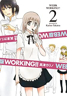 WEB版 WORKING!! 2巻 (デジタル版ヤングガンガンコミックス)