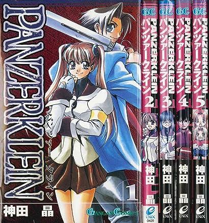 パンツァークライン コミック 1-5巻セット (ガンガンコミックス)