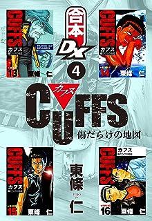 【合本DX】CUFFS 傷だらけの地図 4巻