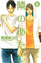 表紙: 隣のあたし(5) (別冊フレンドコミックス) | 南波あつこ