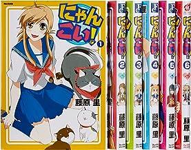 にゃんこい! (フレックスコミックス) コミック 1-6巻セット (メテオCOMICS)