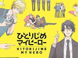 Hitorijime My Hero - Season 1