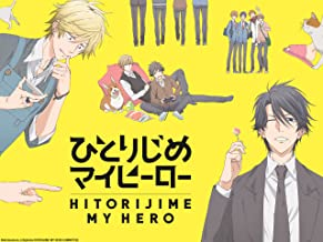 Hitorijime My Hero - Season 1