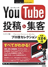 表紙: 今すぐ使えるかんたんEx YouTube 投稿&集客 プロ技セレクション   リンクアップ
