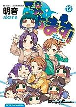 表紙: ぷちます!(12) (電撃コミックスEX) | バンダイナムコエンターテインメント