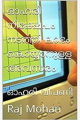ഓഹരി നിക്ഷേപം നടത്തി ലാഭം കൊയ്യാനുള്ള അവസരം : ഓഹരി വിപണി (Malayalam Edition) Kindle Edition