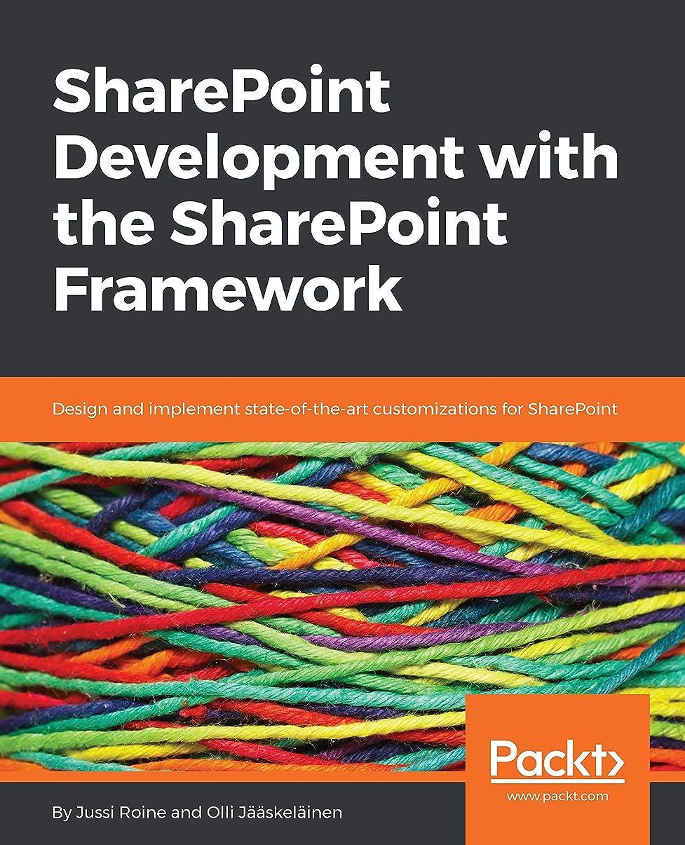 価格容疑者オンSharePoint Development with the SharePoint Framework: Design and implement state-of-the-art customizations for SharePoint (English Edition)