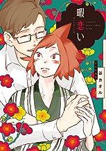 表紙: 暇恋い【電子特典付き】 (あすかコミックスCL-DX) | 谷 カオル