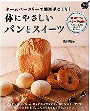 表紙: ホームベーカリーで簡単手づくり! 体にやさしいパンとスイーツ ヒットムックお菓子・パンシリーズ | 飯田順子