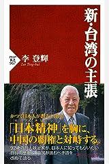 新・台湾の主張 (PHP新書) Kindle版