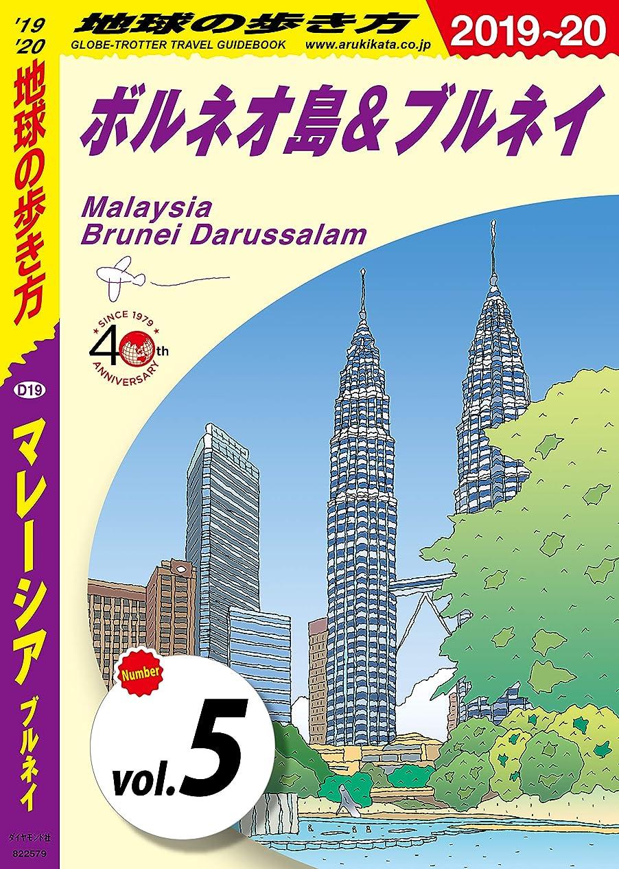 許容できるフォーマル水を飲む地球の歩き方 D19 マレーシア ブルネイ 2019-2020 【分冊】 5 ボルネオ島&ブルネイ マレーシア ブルネイ分冊版