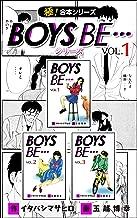 【極!合本シリーズ】 BOYS BE…シリーズ1巻