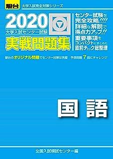 大学入試センター試験実戦問題集国語 2020 (大学入試完全対策シリーズ)