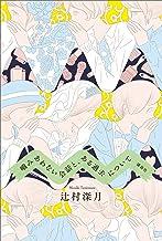 表紙: 噛みあわない会話と、ある過去について   辻村深月