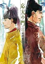 表紙: 応天の門 11巻: バンチコミックス | 灰原薬