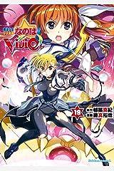 魔法少女リリカルなのはViVid(19) (角川コミックス・エース) Kindle版
