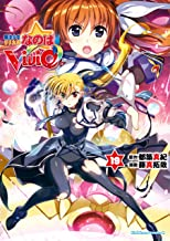表紙: 魔法少女リリカルなのはViVid(19) (角川コミックス・エース) | 都築 真紀