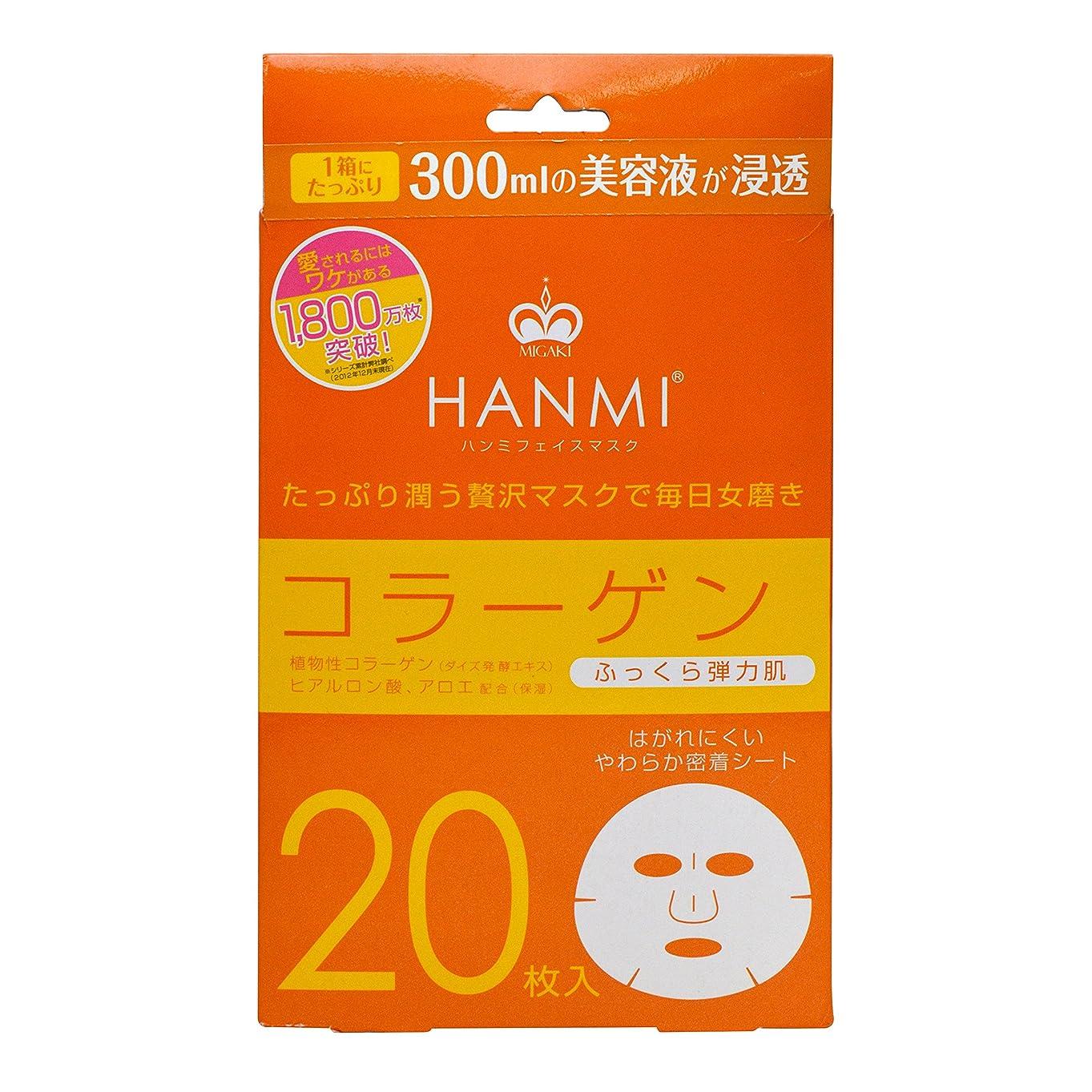 上回る二十ランプMIGAKI ハンミフェイスマスク コラーゲン 20枚入り