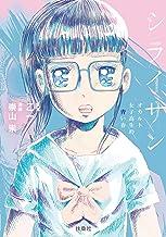 シライサン (SPA!BOOKS)