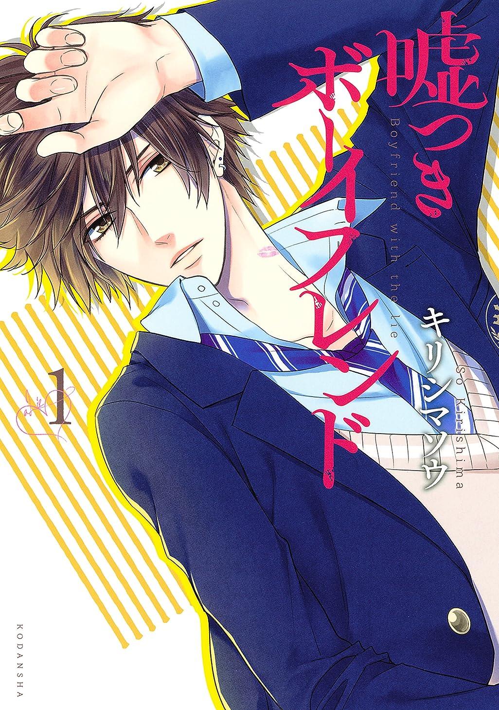打倒指標マーチャンダイジング嘘つきボーイフレンド(1) (ARIAコミックス)
