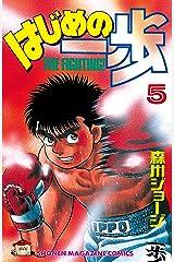 はじめの一歩(5) (週刊少年マガジンコミックス) Kindle版