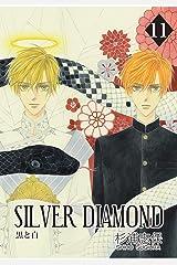 SILVER DIAMOND 11巻 Kindle版
