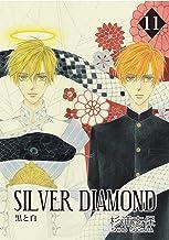 表紙: SILVER DIAMOND 11巻   杉浦志保