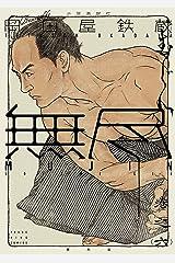 MUJIN 無尽(6) (ヤングキングコミックス) Kindle版