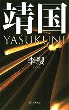 表紙: 靖国 YASUKUNI | 李纓