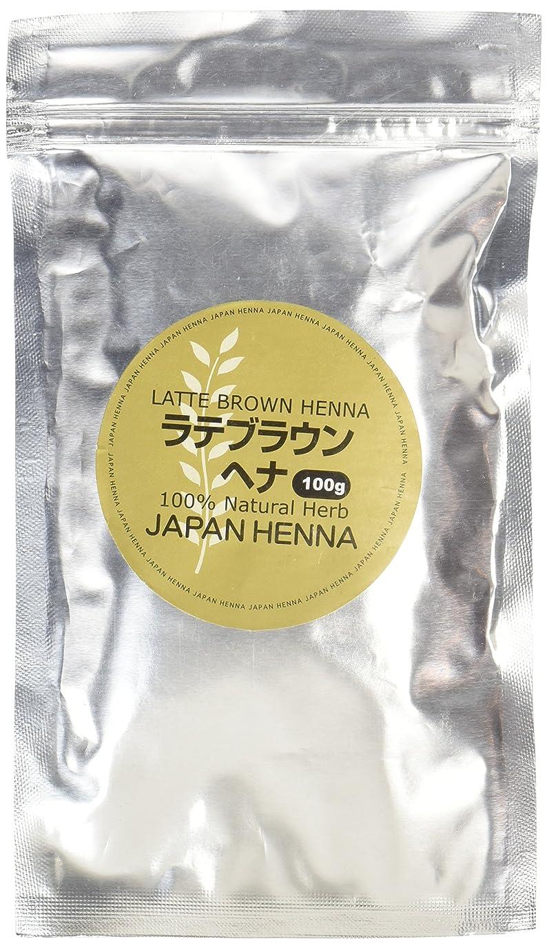 誠実さじゃない任命ジャパンヘナ ラテブラウントリートメント 100g