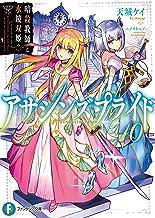 表紙: アサシンズプライド10 暗殺教師と水鏡双姫 (富士見ファンタジア文庫) | ニノモトニノ