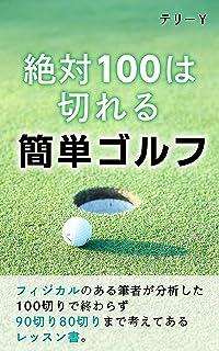 絶対100は切れる 簡単ゴルフ