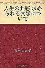 表紙: 人生の共感 求められる文学について | 宮本 百合子