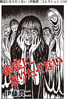 幽霊になりたくない(伊藤潤二コレクション 114) (朝日コミックス)
