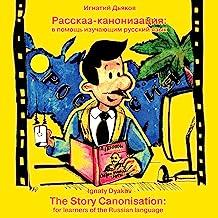 Rasskaz-kanonizatsiya: v pomosh izuchayushim russkiy yazik: The Story Canonisation: For Learners of the Russian Language [...