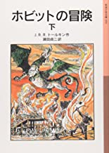 The Hobbit Vol. 2 of 2 (Japanese Edition)