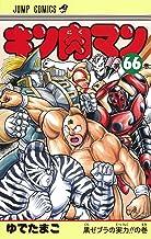 キン肉マン 66 (ジャンプコミックス)