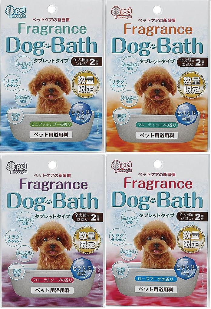 オートメーション否認する偽善紀陽除虫菊 入浴剤 フレグランスドッグバス タブレットタイプ 全犬種用(2錠入り)×4種