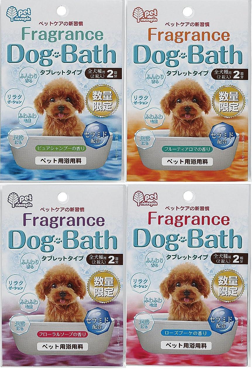 退屈ディスカウント準備紀陽除虫菊 入浴剤 フレグランスドッグバス タブレットタイプ 全犬種用(2錠入り)×4種